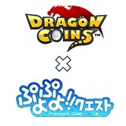 セガネットワークス、『ドラゴンコインズ』でAndroid版『ぷよぷよ!!クエスト』事前登録コラボを実施
