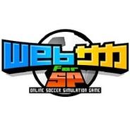 ノヴェルアプローチ、150万人以上が遊んだ『Webサカ』のスマートフォン版を提供開始
