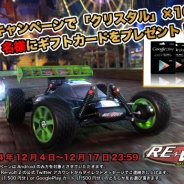 SUBETE、『RE-VOLT 2 MULTIPLAYER』で公式Twitterによるプレゼントキャンペーンを実施 ギフトカード1500円分が当たる!