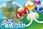 セガネットワークスの『ぷよぷよ!!クエスト』のAndroid版の事前登録は6月9日に終了