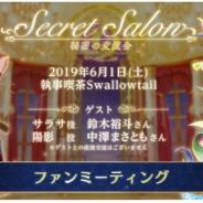 ジークレスト、『夢王国と眠れる100人の王子様』でファンミーティング「Secret Salon~秘密の交流会~」の先行抽選受付を4月18日より開始