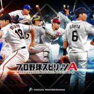 KONAMI、『プロ野球スピリッツA』でサポート対象端末を変更 2021年1月にiOSのグラフィック変更やAndroidのセキュリティの強化に伴い