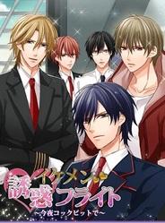 ジグノシステム、女性向け恋愛ゲーム『イケメン★誘惑フライト』をSP版mixiで配信開始
