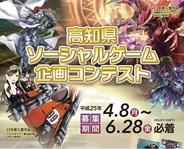 「高知県ソーシャルゲーム企画コンテスト」の応募期限が迫る