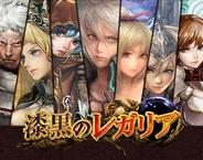 モバイルファクトリー、ファンタジーRPG『漆黒のレガリア』をGREEとMobageでリリース