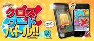 アフリカTV、『クロスワードバトル!! for kakao』のiOSアプリ版をリリース