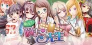 GL、Android向けカードバトルRPG『教えて!胸キュン先生』の提供開始