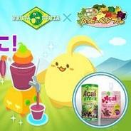 NHN Japan、『ハッピーベジフル』で「アサイー」を使った飲料2点セットのプレゼント企画を実施