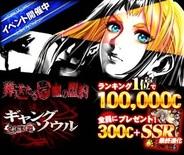 【Amebaゲームランキング(6/22)】50万人突破の『不良魂』が4位に上昇 『ガールフレンド(仮)』が首位堅持