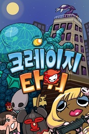 ガンホー、『クレイジータワー』の韓国語版をリリース…記念キャンペーン実施 プライズ化も