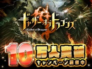 バンダイナムコゲームス、『ギャザーオブドラゴンズ』が10万DL突破 新ダンジョン「妖精の国プーイ」を追加
