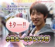 『ダービーオーナーズクラブ』で「小島太一のダビヲタ杯」を開催…小島騎手自らがプロデュース