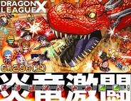 アソビズム、『ドラゴンリーグX』でメインイベント「ドラゴンバトル」を明日10時より開催