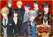 サイバード、恋愛ゲーム『イケメン夜曲◆ロミオと秘密のジュリエット』をGREEでリリース
