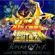 オルトプラスの『聖闘士星矢アルティメットウォーズ』が20万人突破 新イベント「激突十二星座!絆の小宇宙BIGBANG」を開催