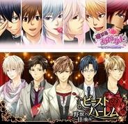 フリュー、乙女ゲーム『ビースト★ハーレム』と『恋する★あやかし』で夏先取りイベントを実施