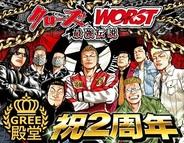 【GREEランキング(6/29)】『クローズ×WORST』がiOSで首位 『閃乱カグラ』や『誓いのキスは突然に』も伸長