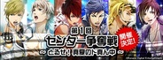 KONAMI、恋愛レストランゲーム『ときめきレストラン』で、「第1回センター争奪戦」を開催中!