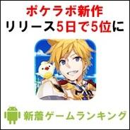 【GooglePlayランキング】人気の新着ゲーム無料TOP50(6月30日版)…ポケラボ『ソード オブ ファンタジア』、リリース5日で5位を獲得