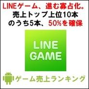 【GooglePlayランキング】ゲーム売上TOP50(6月30日版)…LINEゲーム、売上トップ上位10本中、5本ランクイン。