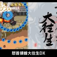 ジー・モード、Nintendo Switch『G-MODEアーカイブス+怒首領蜂大往生DX』を本日発売! 「大往生」の名の如く脅威の弾幕に挑め!