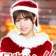 enish、『欅のキセキ』で新イベント「サンタ2018~平成最後のクリスマス~」開催! 特典は特製クリスマスカード