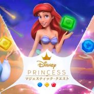 ゲームロフト、ディズニープリンセスがテーマのスマホ向けパズルゲーム『ディズニープリンセス:マジェスティック・クエスト』の事前登録を開始