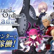 全国のゲームセンターで聖杯戦争が開幕! 『Fate/Grand Order Arcade』が本日より稼働開始 『FGO』内で稼働を記念した聖晶石10個のプレゼントも