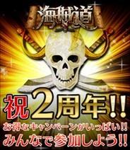 gumiの『海賊道』がサービス開始2周年 記念キャンペーン実施