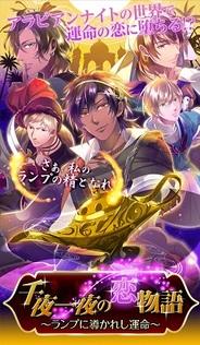 OKKOとアリスマティック、女性向け恋愛ゲーム『千夜一夜の恋物語』をGREEでリリース