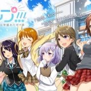 ソーシャルゲームファクトリー、ボイスシナリオ学園カードゲーム『ヘルプ!!!~恋が丘学園おたすけ部~』を「GREE」と「mixi」でリリース