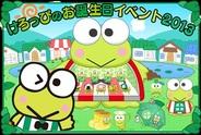 ナウプロ、『ハローキティくるキャラ雑貨店』で「けろっぴ」のお誕生日イベントを開始