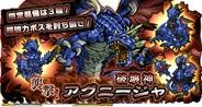バンダイナムコゲームス、『ドラゴンスレイヤー 導かれし宝冠の戦士たち』で龍討伐イベントを開始