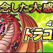 KONAMI『ドラゴンコレクション』がサービス開始4周年…「4周年記念ドラコレ大感謝祭」を開催中!