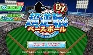エディア、Android向け野球SLG『超逆転!ベースボール DX』を提供中