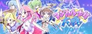 ジーン、Android版ソーシャルバトルRPG『マジカル少女大戦』をリリース