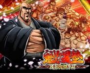 enishとブルズアイ、『魁!!男塾~連合大闘争編~』をSP版mixiで提供開始