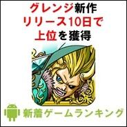 【GooglePlayランキング】人気の新着ゲーム無料TOP50(7月14日版)…グレンジ/ブシロード『ドラゴンストライク』、リリース10日で4位に上昇
