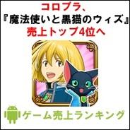 【GooglePlayランキング】ゲーム売上TOP50(7月21日版)…コロプラ『クイズRPG 魔法使いと黒猫のウィズ』、売上トップ4位に上昇