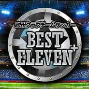 gloops、iOS『BEST☆ELEVEN+』でマンU来日キャンペーン第2弾を実施