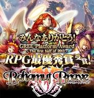 オルトプラス、「GREE Platform Award」で「RPG最優秀賞」を受賞 記念キャンペーン実施