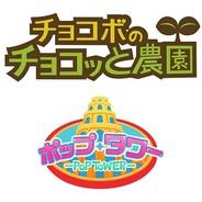 『チョコボのチョコッと農園』と『ポップ☆タワー for GREE』がコラボ企画実施