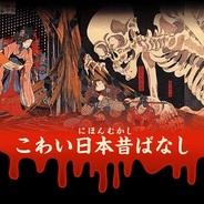 インテリジェンステクノロジー、浮世絵ソーシャルRPG『こわい日本昔ばなし』のmixi版をリリース