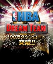 D2Cの『NBAドリームチーム』が累計100万DLを達成 30日より記念キャンペーン実施