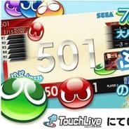 セガネットワークス『ぷよぷよ!!クエスト』がダーツマシン「DARTSLIVE2」とコラボ企画を実施