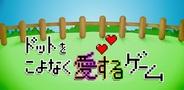 Bye Bye Game、『ドットをこよなく愛するゲーム』をリリース…全世界700万DLの「100万のタマゴ」に続く第2弾
