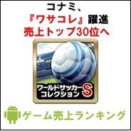 【GooglePlayランキング】ゲーム売上TOP50(7月28日版)…KONAMI『ワールドサッカーコレクションS』、爆上げ。売上トップ32位に上昇