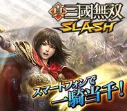 コーエーテクモゲームス、『真・三國無双 SLASH』でおかえりなさいキャンペーン開催中 50万人達成記念企画も