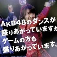 グリー、『AKB48ステージファイター』でセンター争奪バトルイベントを開催…TVCMも放映開始