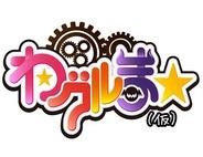ゲームポット、リズミックアクションゲーム 『わグルま★(仮)』を明日リリース